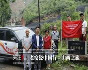 老窑瓷中国行:山西之旅