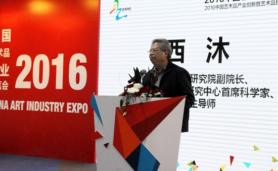2016中国艺术品产业博览会艺术品投融资高峰论坛在京举行