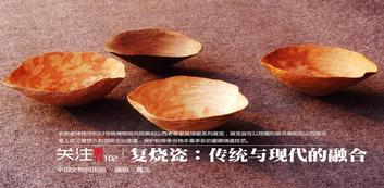 复烧瓷:传统与现代的融合