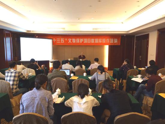 """[宁波]市""""十三五""""文物保护项目数据库管理平台培训举办"""