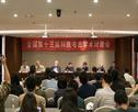 全国第十三届科技考古讨论会在重庆开幕