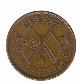 近代民间私铸铜元的一些特点