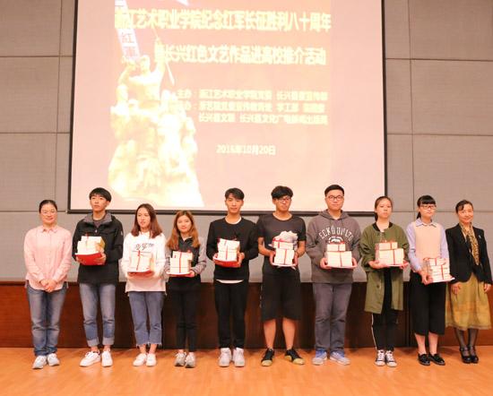 长兴红色文艺作品推介活动走进杭城高校 -图片版权归原作者所有
