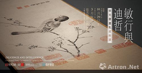 中国大陆地区最大规模私人藏宋元书画特展在沪开幕