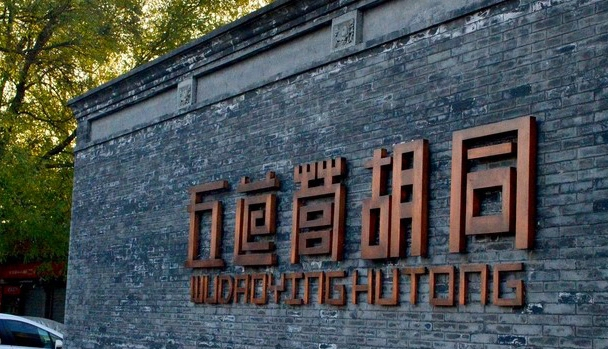 北京老胡同文化该向何处去?