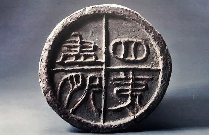 陕西西安秦砖汉瓦博物馆馆藏瓦当