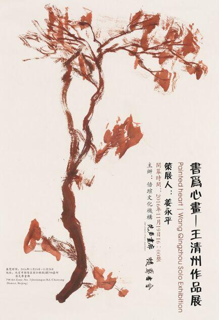 书为心画-王清州作品展海报-图片版权归原作者所有