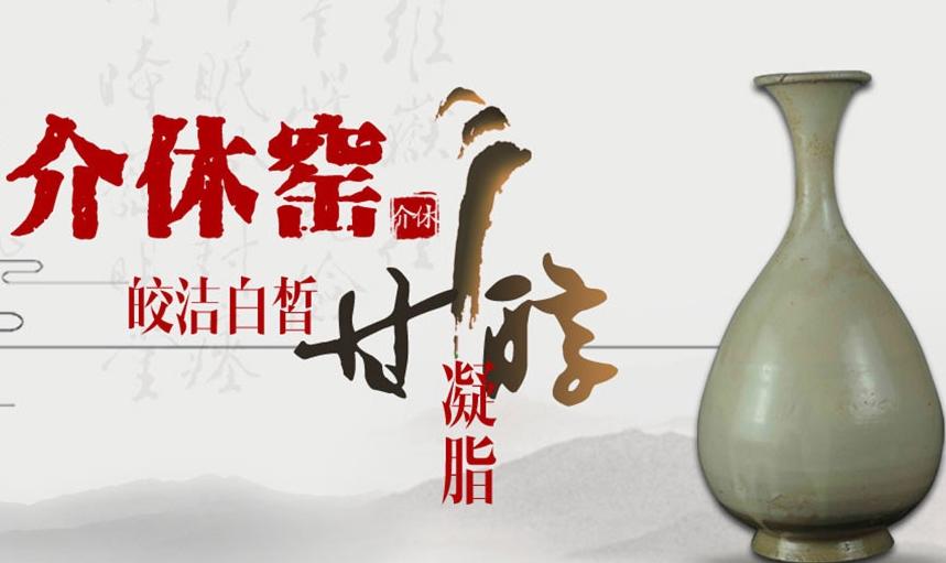 介休窑:皎洁白皙,甘醇凝脂