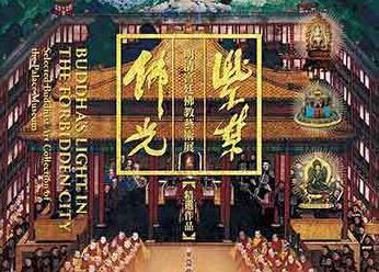 佛文化艺术展为无锡市民呈现国宝荟萃的文化盛宴