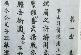 故宫藏11498册清宫老戏本出版 已失传剧目有望重返舞台