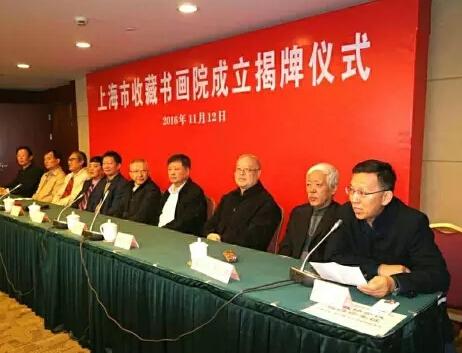 上海市收藏书画院揭牌