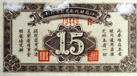 """貨幣屬性的民國""""捐稅券"""""""