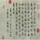文徵明行书大字中堂及其书法风格