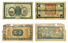 民國時期紙幣品賞