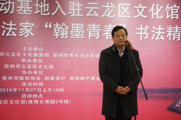 徐州市青年书法精品展在云龙区文化馆隆重开幕
