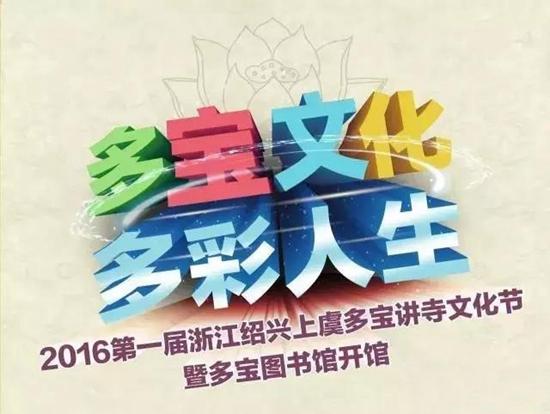 第一届浙江绍兴上虞多宝讲寺文化节开幕