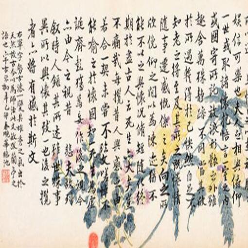 东晋名流party上 王羲之一挥而就的草稿竟成天下第一行书