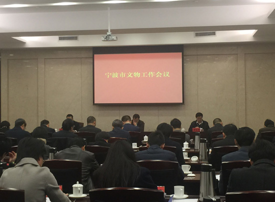 [宁波]市政府召开全市文物工作会议
