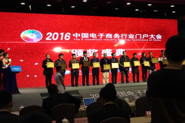 """中国国家艺术网荣获""""中国电子商务艺术行业最具品牌价值奖"""""""