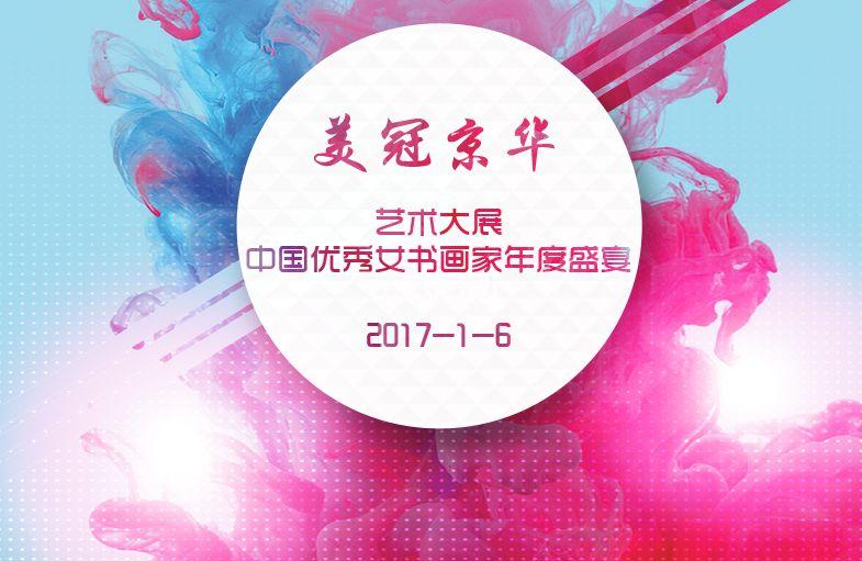 首届中国当代女书画家代表作品展进入倒计时