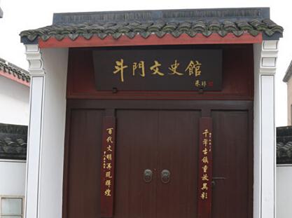 [绍兴]首个镇级文史馆建成开放