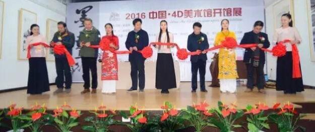 中国4D美朮馆挂牌开馆仪式