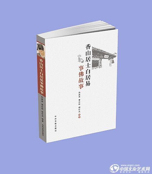 《香山居士白居易事佛故事》日前出版发行(图文)