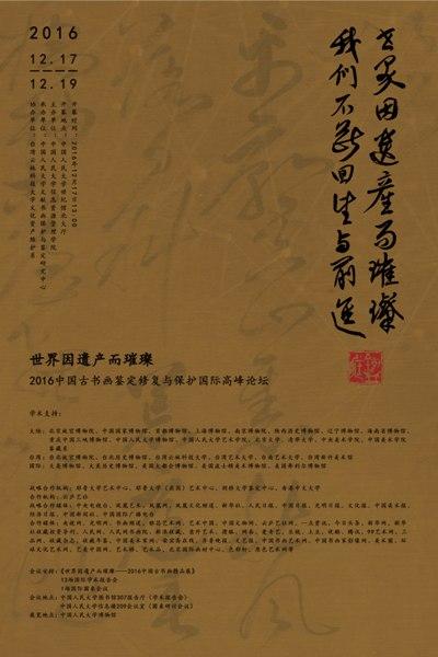 2016中国古书画鉴定修复与保护国际高峰论坛将在京举办