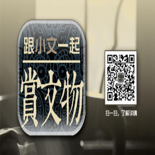 跟小文一起赏文物微信公众号正式上线