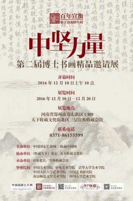 中坚力量——中国国家艺术网第二届博士书画精品邀请展
