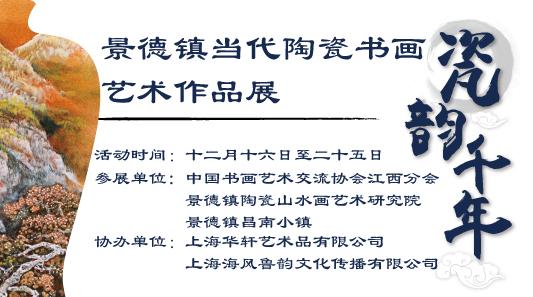 千年瓷韵 情系中福