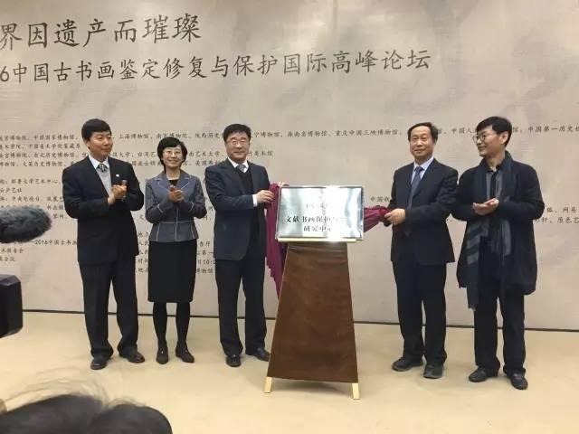 国内外专家齐聚人大纵论中国古书画鉴定修复与保护