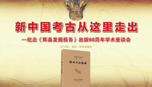 《辉县发掘报告》出版60周年 引领中国考古工作
