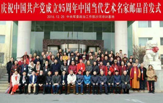 书法家任波涛受邀参加中国当代艺术名家邮品首发式