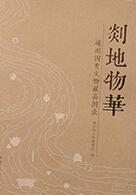《剡地物华——嵊州国有文物藏品图录》出版