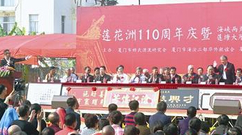 福建省文物保护单位厦门海沧莲塘别墅110岁了