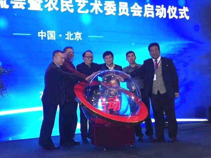 中国农牧产业联盟艺术委员会在京成立