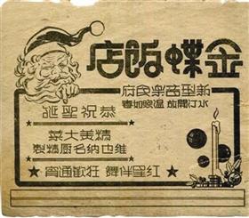 我国逐渐融入世界潮流的见证:民国时期的圣诞节广告