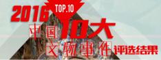 2016 年中国十大文物事件 评选结果