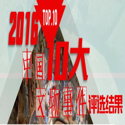 2016年度中国十大文物事件网络评选结果公布