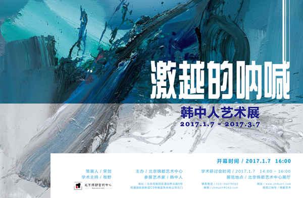 韩中人艺术展开幕式暨学术研讨会在北京锦都艺术中心举办