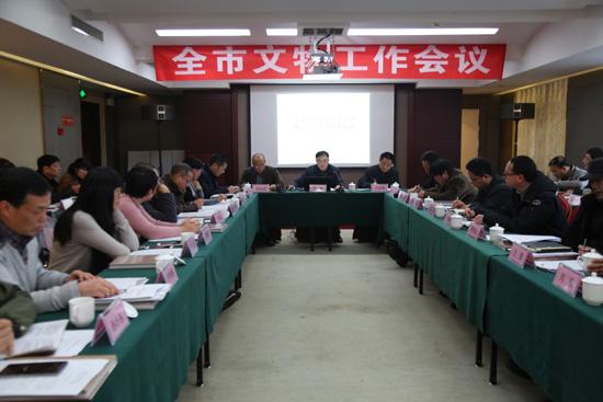 [绍兴]市文物管理局召开全市文物工作会议