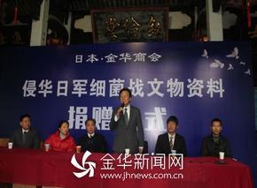日本民间组织向义乌捐赠侵华文物资料