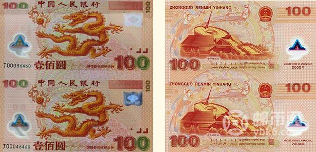 """那些""""红遍""""钱币收藏市场的连体钞"""
