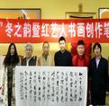 """红艺人服饰""""迎新春""""书画笔会在北京举行"""