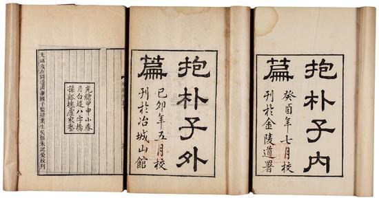 道家辟邪术传入日本后被误抄 发展成忍术口诀