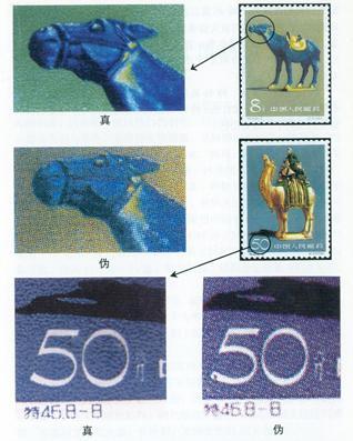 特46《唐三彩》邮票的真伪鉴别
