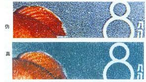 特38《金鱼》邮票的真伪鉴别