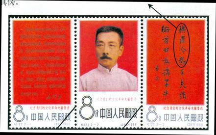 纪122《纪念我们的文化革命先驱鲁迅》邮票的真伪鉴别