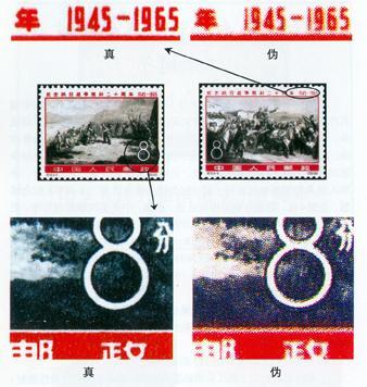 纪115《纪念抗日战争胜利二十周年》邮票的真伪鉴别